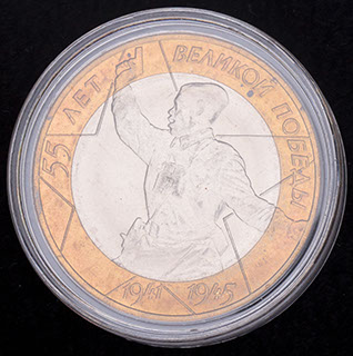 10 рублей 2000 г. «55 лет Великой Победы». Медно-никелевый сплав, медно-цинковый сплав