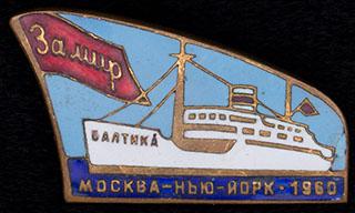 «За мир. Москва-Нью-Йорк». Латунь, позолота, эмаль