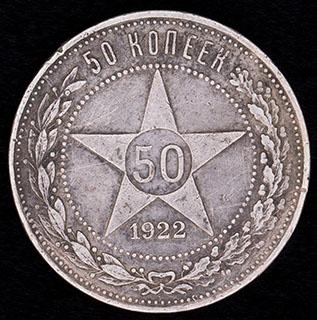 50 копеек 1922 г. ПД. Серебро