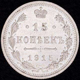 15 копеек 1915 г. СПБ ВС. Серебро