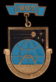 «Международный год космоса. Ветеран космических частей». Латунь, эмаль