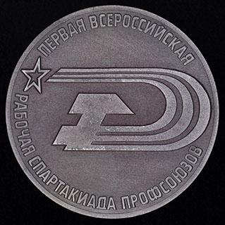 «Первая российская рабочая спартакиада профсоюзов». Алюминий. Диаметр 72,9 мм.