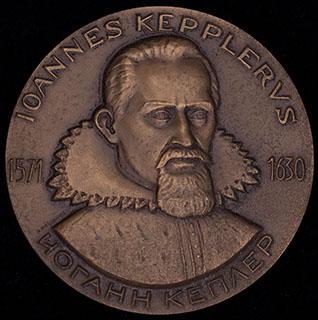 «Кеплеровский симпозиум». Томпак. Диаметр 60 мм.