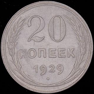 20 копеек 1929 г. Серебро