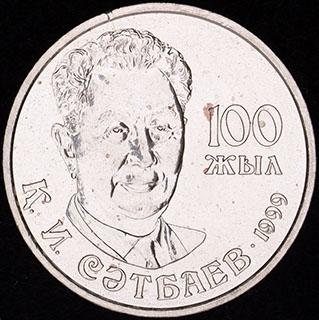 Казахстан. 20 тенге 1999 г. «100 лет Каныша Сатпаева». Нейзильбер