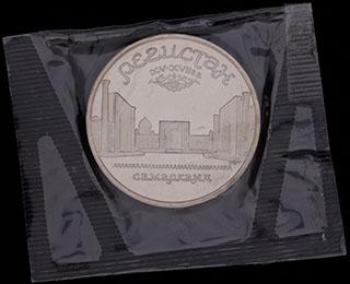 5 рублей 1989 г. «Памятник «Регистан», г. Самарканд». Медно-цинково-никелевый сплав. В защитной упаковке монетного двора. Proof