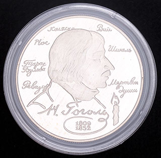 2 рубля 1994 г. «Н.В. Гоголь». Серебро