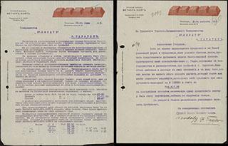 Лот из писем Русского завода «Металл-Хойт». 2 шт.