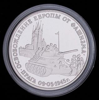 3 рубля 1995 г. «Освобождение Европы от фашизма. Прага». Медно-никелевый сплав. Proof