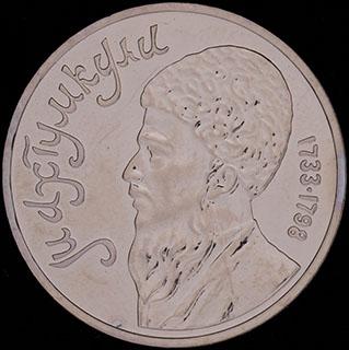 Рубль 1991 г. «Туркменский поэт и мыслитель Махтумкули». Медно-цинково-никелевый сплав. Улучшенное качество