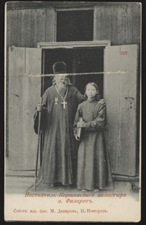 Настоятель Керженского монастыря о. Филарет. Почтовая карточка