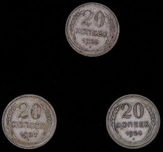 Лот из 20 копеек 1924-1927 гг. 3 шт.