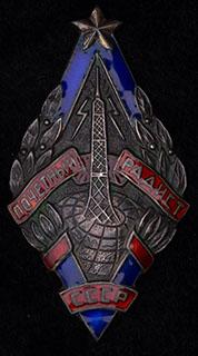 «Почетный радист СССР». Бронза, серебрение, эмаль. Оригинальная закрутка. Винт укорочен