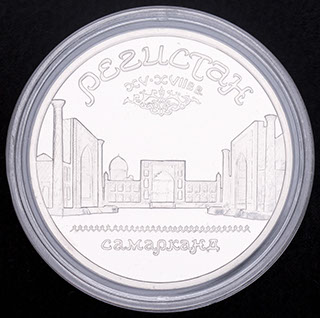 5 рублей 1989 г. «Ансамбль Регистан в Самарканде». Мельхиор