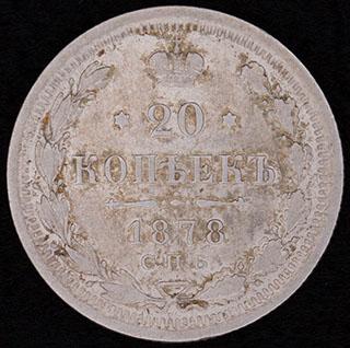 20 копеек 1878 г. СПБ НФ. Серебро