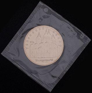 5 рублей 1990 г. «Успенский собор». Медно-цинково-никелевый сплав