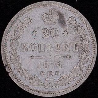 20 копеек 1874 г. СПБ HI. Серебро