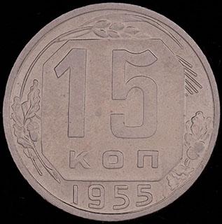 15 копеек 1955 г. Медно-никелевый сплав. Штемпельный блеск