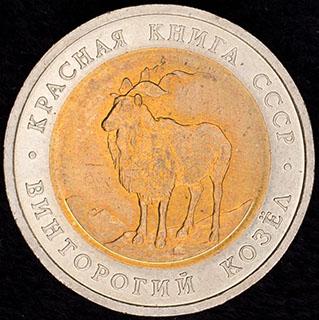 5 рублей 1991 г. «Винторогий козел». Латунь, медно-никелевый сплав