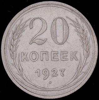 20 копеек 1927 г. Серебро