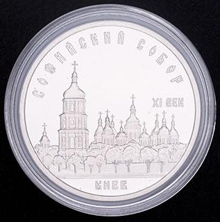 5 рублей 1989 г. «Софийский Собор, г. Киев». Мельхиор. Proof