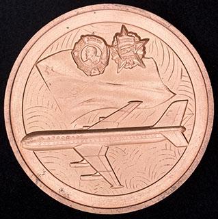 «60 лет Аэрофлоту». Томпак. Диаметр 58,5 мм.