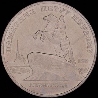 5 рублей 1988 г. «Памятник Петру Первому, г. Ленинград». Медно-цинково-никелевый сплав