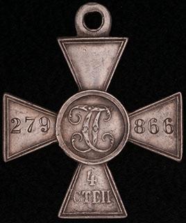ГК IV степени № 279 866
