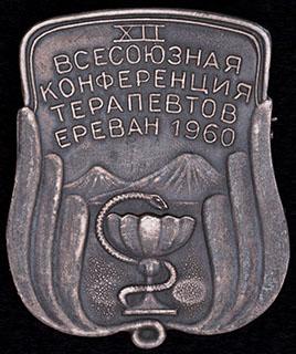 «XII Всесоюзная конференция терапевтов в Ереване». Серебро