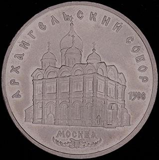 5 рублей 1991 г. «Архангельский Собор, г. Москва». Медно-цинково-никелевый сплав