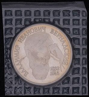 Рубль 1993 г. «130 лет со дня рождения В.И. Вернадского». Медно-никелевый сплав. Без обозначения монетного двора. В защитной упаковке монетного двора. Proof