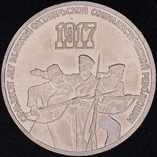 3 рубля 1987 г. «70 лет Советской власти». Медно-цинково-никелевый сплав