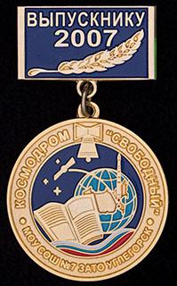 «Выпускнику 2007 г. Космодром «Свободный». Металл желтого цвета, эмаль