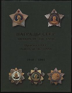 Шишков С.С. «Награды СССР 1918-1991». т.1