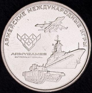 25 рублей 2018 г. «Армейские международные игры». Медно-никелевый сплав
