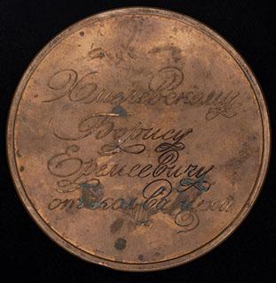 Юбилейная медаль «65 лет». Выдана Хмелевскому Борису Еремеевичу. Томпак. Диаметр 88 мм.