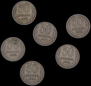 Лот из 50 копеек 1964-1980 гг. 6 шт.
