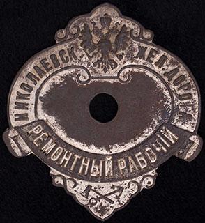 Знак ремонтного рабочего Николаевской железной дороги. Бронза, серебрение