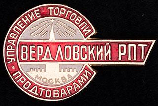 «Управление торговли продтоварами. Свердловский РПТ». Алюминий, эмаль