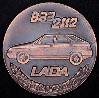 «Акционерное общество АВТОВАЗ. Ваз-2112. LADA». Томпак. Диаметр 50,3 мм.