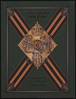 Шишков С.С. «Награды России 1698-1917». т.3