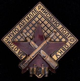 «За отличную артиллерийскую подготовку». Бронза, позолота, серебрение, эмаль. Оригинальная закрутка