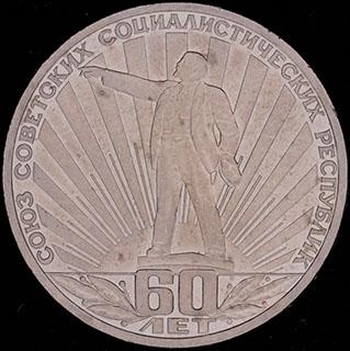 Рубль 1982 г. «60-летие образования СССР». Медно-цинково-никелевый сплав