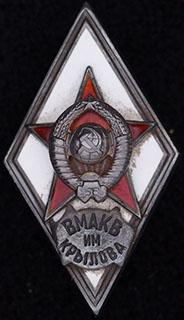 Знак за окончание ВМАКВ им. Крылова. Серебро, эмаль. Оригинальная закрутка