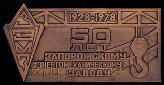 «50 лет Запорожскому энергомеханическому заводу». Томпак. Размер 44,5?86,7 мм.