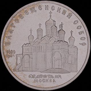 5 рублей 1989 г. «Благовещенский собор, г. Москва». Медно-цинково-никелевый сплав. Proof