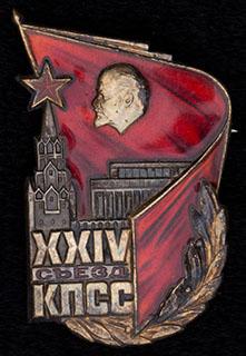 «Делегат XXIV съезда КПСС». Бронза, эмаль