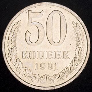 50 копеек 1991 г. Л. Медно-никелевый сплав