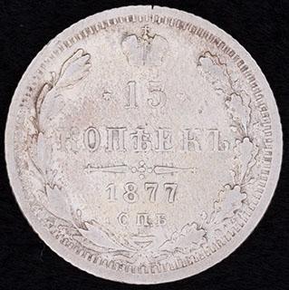 15 копеек 1877 г. СПБ НI. Серебро