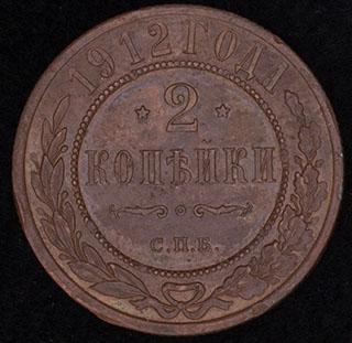 2 копейки 1912 г. СПб. Медь